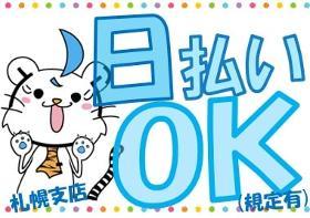 ピッキング(検品・梱包・仕分け)(大谷地~車21分、衣料品、長期、月~金週4~5日、9~18時)