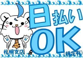 ピッキング(検品・梱包・仕分け)(北広島~車で14分、衣料品、長期、週4~5日、9~18時)