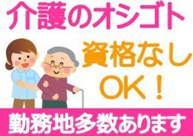 介護福祉士(白石区、有料老人ホーム、食事介助等の介護、無資格OK、週3~)