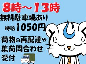 コールセンター・テレオペ(糸満市/8-13時/週4日以上/無料駐車場あり)