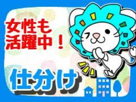 ピッキング(検品・梱包・仕分け)(12月末まで予定/選べる勤務時間/未経験OK/車通勤可能)