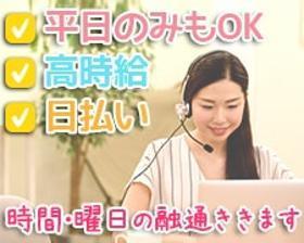 コールセンター・テレオペ(3月まで/電力会社での問合せ/12時50分~17時/週4-5)