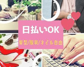 一般事務(編集社の一般事務業務→長期/1400円/平日5日/9-18)