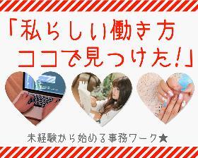 営業事務(営業事務/長期/平日週5日勤務/時給1400円)