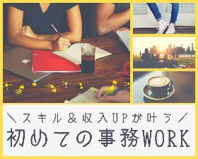営業事務(書類作成事務:長期/平日5日/9~17時半/時給1400円)