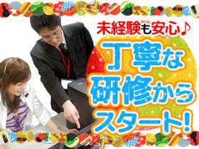 コールセンター・テレオペ(不動産物件問合せ窓口/博多/週5/即日/1200円)