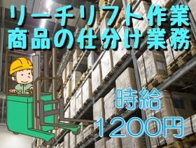 フォークリフト・玉掛け(運送会社倉庫内業務 週5日 日曜休み 9時~18時)