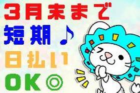 コールセンター・テレオペ(週5/土日祝休み「MAX時給1663円」公共料金お問合わせ)