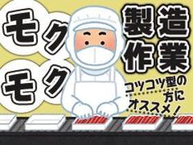 食品製造スタッフ(7-14時/12月末までもOK/水日休み/軽作業)