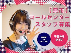 コールセンター・テレオペ(受信/家電製品の問い合わせ/平日のみ/ワンシフト/週5)