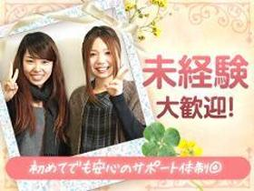 コールセンター・テレオペ(日払いOK/未経験OK/受信のみ/長期安定/高時給!)