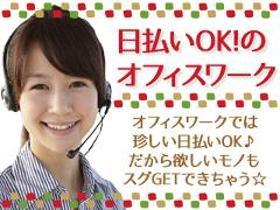 コールセンター・テレオペ(服装・髪型自由!/パソコンのユーザーサポート/受電/長期)