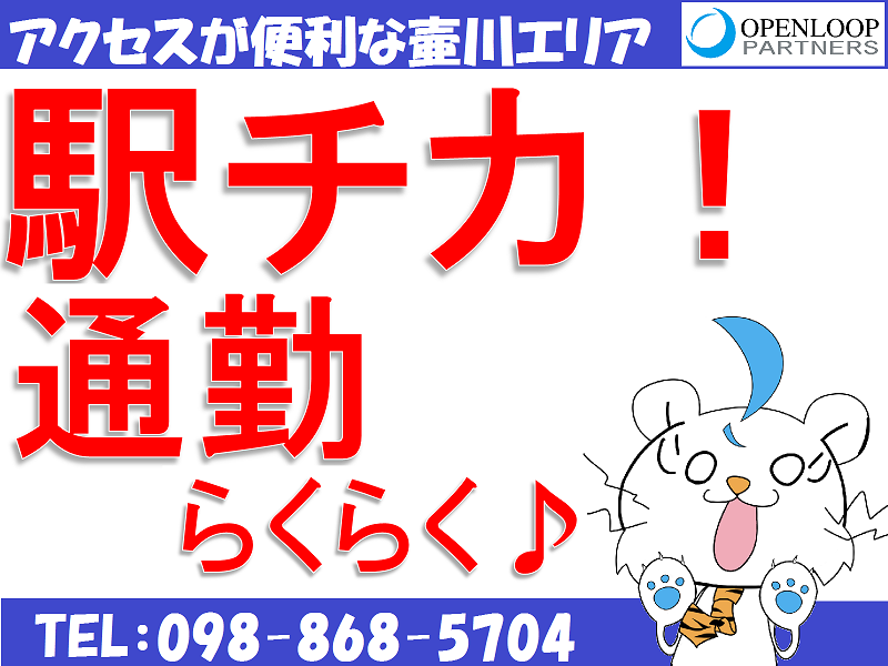コールセンター・テレオペ(保険に関する総合窓口/週5日/8:50-20:00間シフト制)