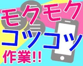 軽作業(12月末迄◆iPhoneの初期設定◆平日週5、実7時間半)