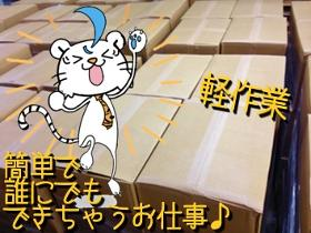 ピッキング(検品・梱包・仕分け)(倉庫内業務 週5日 9時~18時 日曜固定休)