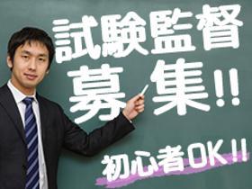 イベントスタッフ(英検試験監督/友達同士OK、11/15ダケ、単発、学生歓迎)