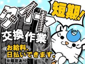 ピッキング(検品・梱包・仕分け)(短期/9時~7.5h/週5~6日/日+他1日休み/タイヤ交換)