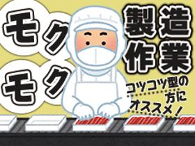 食品製造スタッフ(11月スタート2月までの短期/精肉加工スタッフ/週5シフト制)