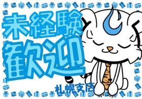 ピッキング(検品・梱包・仕分け)(紹◆星置~車12分、長期、週5シフト制、13or14~22時)