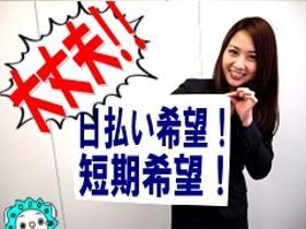 コールセンター・テレオペ(11/9~宅急便荷物の受電/2カ月間短期/週3~5日)
