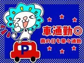軽作業(車の洗車・配回送 週5日 9時~17時30分 )