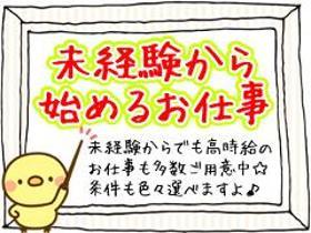 ピッキング(検品・梱包・仕分け)(部品ピッキング/平日5日、時給1300、8:30-17:15)