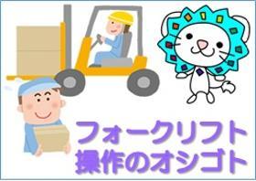 フォークリフト・玉掛け(フォークリフト 長期 週5日 実働8時間 )