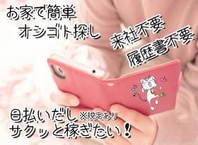 ピッキング(検品・梱包・仕分け)(週4日 8時~17時 曜日固定 女性活躍中)