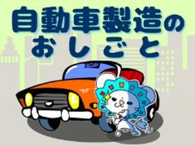 製造スタッフ(組立・加工)(自動車製造/人材紹介/特別賞与50万あり)