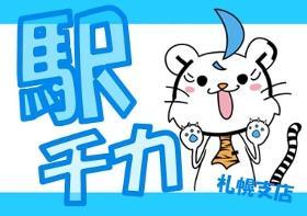 ホールスタッフ(紹◆シニア向け分譲マンション内レストラン配膳、週5日)