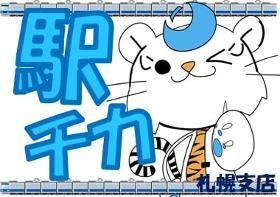 清掃スタッフ(紹◆シニア向け分譲マンション内、長期、週4日、9~16時)