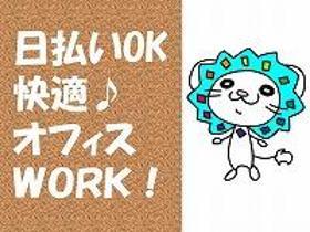 オフィス事務(平日週3~/8:00-16:30/4月末まで/日払/来社不要)