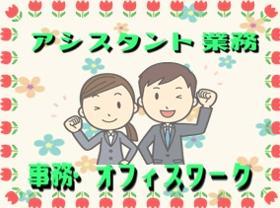 データ入力(平日週3~/9:00-17:30/4月末まで/日払/来社不要)