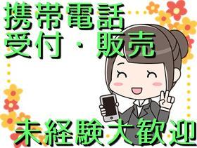 携帯販売(未経験OK 受付・販売 10時~21時 実働8時間)