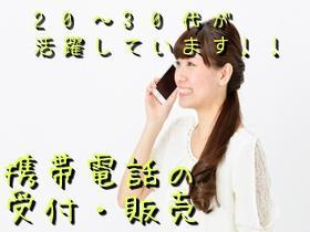 携帯販売(岩見沢市内店舗業務 9時半~20時 シフト制 実働7時間半)
