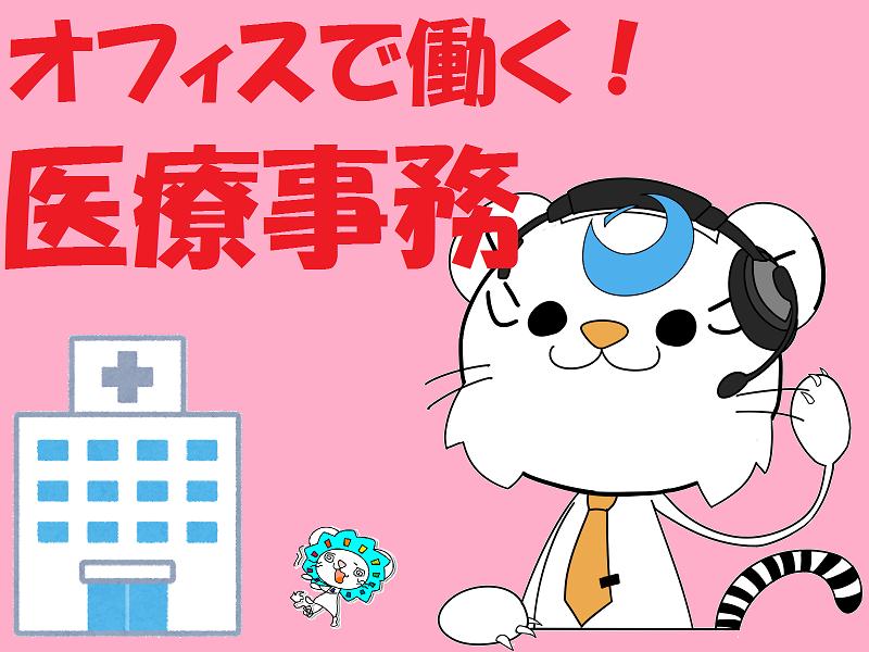 医療事務(コールセンター/医療事務/週5日/那覇市/美栄橋)