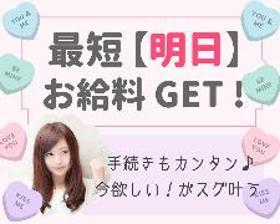 オフィス事務(電話受付/インセンティブ&昇給/9:45~18:00/週4~)