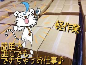 ピッキング(検品・梱包・仕分け)(仕分け業務 週5日 24時~9時 日、水固定休み)