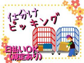 ピッキング(検品・梱包・仕分け)(週5日 0時~9時 日、水休み完全固定 仕分け作業)