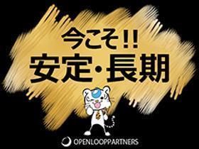 フォークリフト・玉掛け(倉庫内管理業務 フォークリフト 長期 土日祝休み)