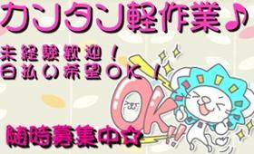 軽作業(商品管理業務 週5日 8時45分~17時 フルタイム)