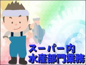 食品製造スタッフ(魚の調理・補充・陳列等 長期 週5日 8~16時など )