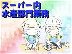 食品製造スタッフ(魚の品出し、調理、清掃業務 長期 週5日 8~12時など )