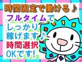 ピッキング(検品・梱包・仕分け)(商品仕分け/8-17時、時給1250円、日払い、週5日)