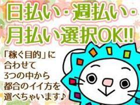 ピッキング(検品・梱包・仕分け)(商品仕分け/11-20時、時給1250円、日払い、週5日)