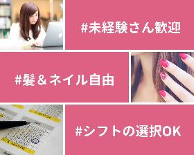 コールセンター・テレオペ(15時~翌0時/出前サービスに関するメール・チャットサポート)