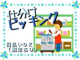 ピッキング(検品・梱包・仕分け)(ドライ品検品 14時~19時半 ショートタイム 週4日)
