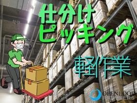 ピッキング(検品・梱包・仕分け)(倉庫内仕分け、ピッキング 週4~5日 15時~24時)