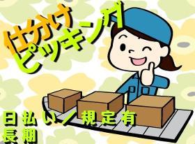 ピッキング(検品・梱包・仕分け)(週4~5日 15時~24時 倉庫内仕分け、ピッキング)