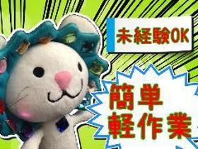 ピッキング(検品・梱包・仕分け)(商品の仕分け/全額日払いOK/9-18時/週4日~/日払い)